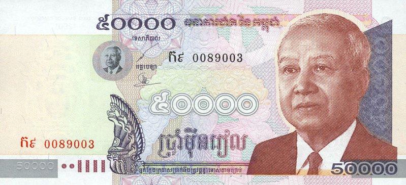Monnaie du Cambodge
